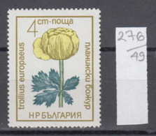 49K276 / 2273  Bulgaria 1972 Michel Nr. 2200 - Trollblume (Trollius Europaeus) - Protected Flowers Fleurs Blumen - Plants