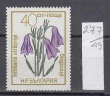 49K277 / 2276  Bulgaria 1972 Michel Nr. 2203 - Schachblume (Fritillaria Stribrnyi) - Protected Flowers Fleurs Blumen - Pflanzen Und Botanik