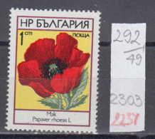 49K292 / 2303  Bulgaria 1973 Michel Nr. 2234 - Klatschmohn (Papaver Rhoeas) POPPY - Wild Flowers Fleurs Blumen - Pflanzen Und Botanik