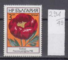 49K294 / 2305  Bulgaria 1973 Michel Nr. 2236 - Balkan-Pfingstrose (Paeonia Peregrina) - Wild Flowers Fleurs Blumen - Pflanzen Und Botanik