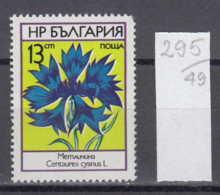 49K295 / 2306  Bulgaria 1973 Michel Nr. 2237 - Kornblume (Centaurea Cyanus) - Wild Flowers Fleurs Blumen - Pflanzen Und Botanik