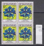49K296 / 2306  Bulgaria 1973 Michel Nr. 2237 - Kornblume (Centaurea Cyanus) - Wild Flowers Fleurs Blumen - Pflanzen Und Botanik