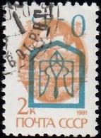 UKRAINE - SW1167 Surcharged / Used Stamp - Ukraine