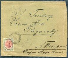 1916 Persia Ahmad Shah 6ch Cover + Letter. Enzeli - Teheran - Iran