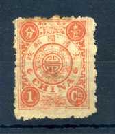1895 China Cina Yv. 7 * - Cina