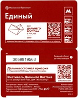 Russia 2018 1 Ticket Moscow Metro Bus Tramway Trolleybus Far Eastern Fair And Festival In Moscow - Subway