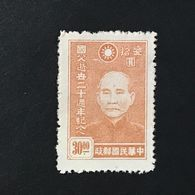 ◆◆CHINA 1945  Dr. Sun Yat- Sen    $30   NEW   1446 - China