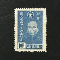◆◆CHINA 1945  Dr. Sun Yat- Sen    $10   NEW   1444 - China