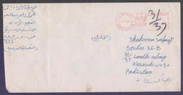 SAUDI ARABIA Postal History Cover, Meter Franking Used 5.11.402, From BURAYDAH-5 - Arabie Saoudite