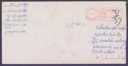 SAUDI ARABIA Postal History Cover, Meter Franking Used 8.1.403, From BURAYDAH-17 - Arabie Saoudite