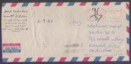 SAUDI ARABIA Postal History Cover, Meter Franking Used 25.12.409, From BURAYDAH-5 - Arabie Saoudite