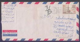SAUDI ARABIA Postal History Cover, Used 1982 From BURAYDAH - Arabie Saoudite
