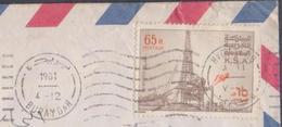 SAUDI ARABIA Postal History Cover, Used 4.12.1981 From BURAYDAH, ERROR With ARABIC Type Wrong Position, Reverse - Saudi Arabia