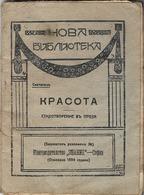 """BULGARIA, СКИТАЛЕЦЪ: """"КРАСОТА"""" стихотворение въ проза, 1894 - Livres, BD, Revues"""