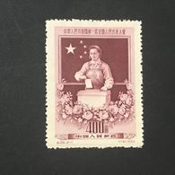 ◆◆CHINA  1954  Woman Worker  Voting   $400  NEW   1837 - 1949 - ... People's Republic