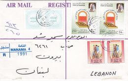 Bahrain Com.Registr.cover 1999 ,franked Commemoratives+Defint+Defence Tax Pair-Fine,condit- Red Price- SKRILL PAY - Bahrain (1965-...)