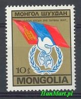 Mongolia 1986 Mi 1806 MNH ( ZS9 MNG1806 ) - Timbres