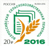 Russia 2016 - One All-Russian Agricultural Census Agriculture Industry Farm Organization Self-adhesive Sticker Stamp MNH - 1992-.... Federation