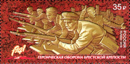 Russia 2016 One Defense Of Brest Fortress Joint Issue With Belarus World War WWII WW2 History Military Stamp MNH - WW2