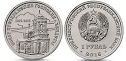 TRANSNISTRIA TRANSDNISTRIA 1 ROUBLE CATHEDRAL IN BENDERY 2015 UNC - Andere - Europa