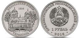 TRANSNISTRIA TRANSDNISTRIA 1 ROUBLE St. NICHOLAS CATHEDRAL IN TIRASPOL 2015 UNC - Coins
