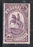 ETHIOPIE N°204 - Ethiopie