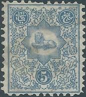 PERSIA PERSE IRAN PERSIEN 1885 , 5c Dull Blue,Mint Hinged , Unused , Scott 62 ,Value $200.00 - Iran
