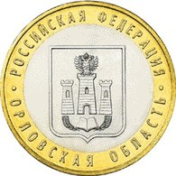 Russia,  Orel Region 2005, 10 Rbl Rubels Rubles Bi-metallic - Russland