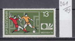 49K361 / 2396 Bulgaria 1974 Michel Nr. 2329 - World Soccer Calcio Football Fussball Championship Munhen 74 - Coppa Del Mondo