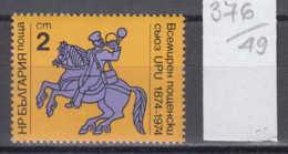49K376 / 2422 Bulgaria 1974 Michel Nr. 2362 - UPU Cent. Postrider POSTHORN HORSE , Postreiter, 1874 - UPU (Universal Postal Union)