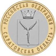 Russia, 2014, Saratov Region, 10 Rbl Rubels Rubles Bi-metallic Uncirculated - Russland