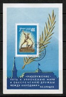 RUSSIA  Scott # 2305a VF USED SOUVENIR SHEET  LG-969 - 1923-1991 USSR