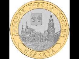 Russia, Nerekhta 2014, 10 Rbl Rubels Rubles Bi-metallic Uncirculated - Russland