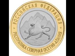 Russia, Osetija Republick 2013, 10 Rbl Rubels Rubles Bi-metallic Uncirculated - Russland
