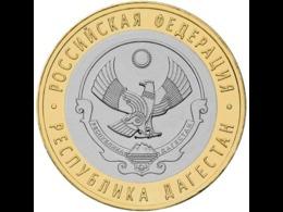 Russia, Dagestan Republick 2013, 10 Rbl Rubels Rubles Bi-metallic Uncirculated - Russia