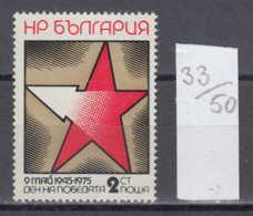 "50K33 / 2456 Bulgaria 1975 Michel Nr. 2379 - 30th Anniv Of ""Victory In Europe"" Day , Stern-Pfeil-Symbolik - Bulgaria"