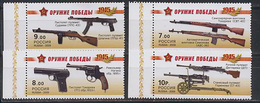 Russia, 2009, Guns, Weapon Of The Victory, 4 Stamps - Nuevos