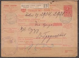 Postal History: Serbia Kingdom Postal Stationary Document - Serbia