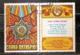 U.R.S.S.  N°  3979  OBLITERE - 1923-1991 URSS
