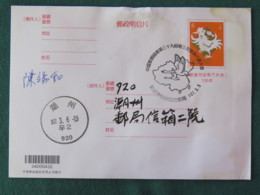 China 2018 Postcard Stationery FDC Year Of The Rooster - Back Used To Send To Nicaragua Inside Letter - 1949 - ... République Populaire