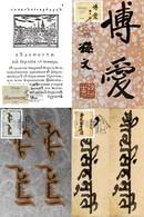 Venda - 1988 History Of Writing Maxi Card Set # SG 171-174 , Mi 171-174 - Venda