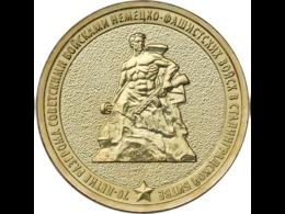 Russia 2013,10 Rubles Commemorative Issue: Battle Of Stalingrad,UNC (OR-8) - Russia