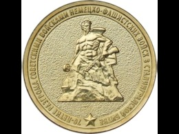 Russia 2013,10 Rubles Commemorative Issue: Battle Of Stalingrad,UNC (OR-8) - Russland