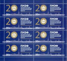 Russia 2016 Sheet St. Petersburg International Economic Forum Organization Emblem Architecture Places Stamps MNH - Geography