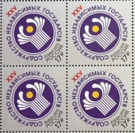 Russia 2016 Block 25th Anniversary CIS Commonwealth Of Independent States Organization Emblem Celebrations Stamps MNH - Celebrations