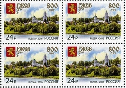 Russia 2016 Block 800th Anniversary City Rzhev Region Geography Place Architecture Church Celebration Tourism Stamps MNH - Geography