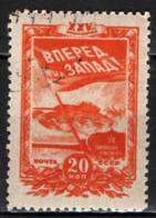 URSS - 1943 - CARRI ARMATI - USATO - 1923-1991 URSS