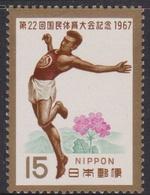 Japan SG1101 1967 22nd National Athletic Meeting, Mint Never Hinged - 1926-89 Emperor Hirohito (Showa Era)