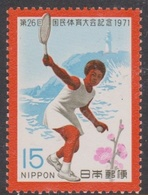 Japan SG1271 1971 26th National Athletic Meeting, Mint Never Hinged - 1926-89 Emperor Hirohito (Showa Era)