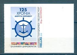 Greece, 2018 Issue, MNH, New Category, Extra Rare - Griekenland